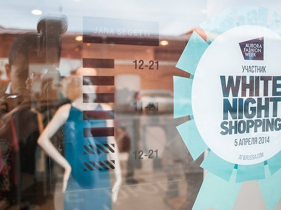 White Night Shopping в бутике Jana Segetti